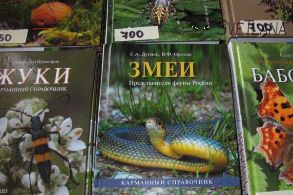 Купить книги на Рептилиуме